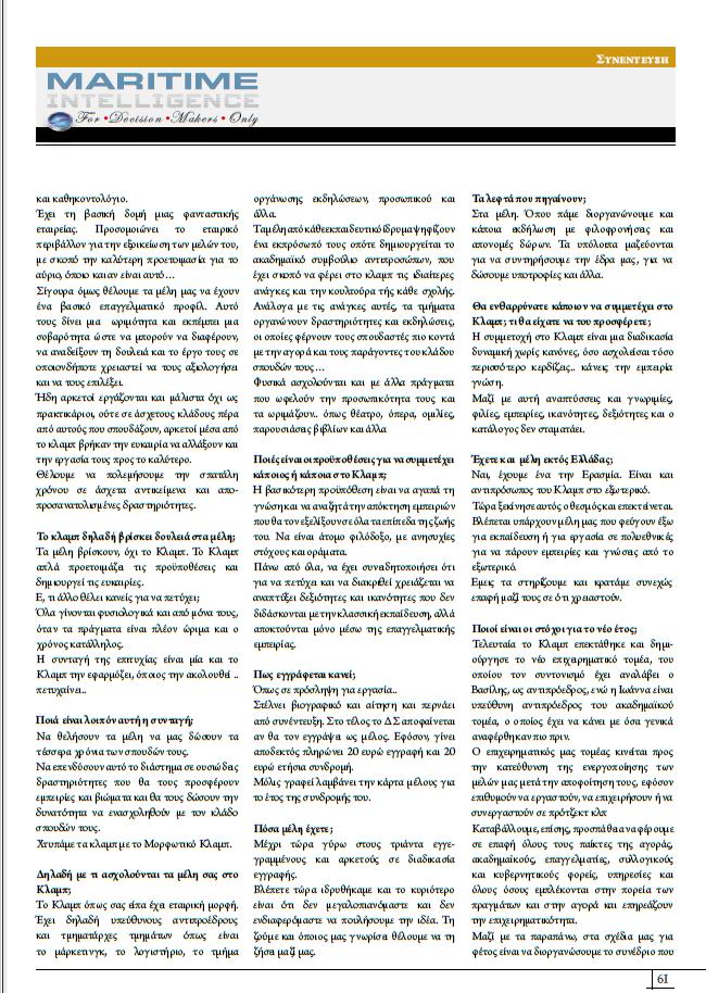 Morfotiko Club Interview Maritime Intelligence 2