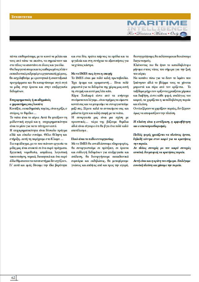 Morfotiko Club Interview Maritime Intelligence 3